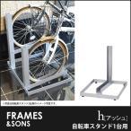 ショッピング自転車 自転車スタンド1台用 UD22 h アッシュ frames&sons 自転車置き場 サイクルスタンド 自転車ラック
