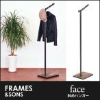 7/13〜7/15プレミアム会員10%OFF! 斜めハンガー DS83 face frames&sons ハンガーラック コートハンガー 洋服掛け