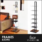 ブックタワー-7 DS86 face frames&sons ブックシェルフ 本棚 オープンラック リビングボード リビング収納