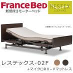 【非課税】 フランスベッド  電動ベッド  レステックス-02F 3モーター マットレス付(マイクロRX−V) シングル