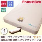 フランスベッド  電動リクライニングベッド用マットレ