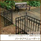 パークアベニューゲート アイアン 柵 庭 園芸(IPN-7022G)
