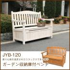 ガーデン収納庫付ベンチ (茶)(白)(JYB-120BR)天然木 ガーデニング