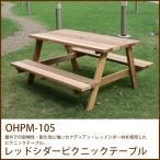 2/26 09:59までポイント5倍! ガーデンテーブルセット ピクニックテーブルセット (OHPM-105) ガーデニング 木製 レッドシダー材