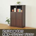 扉付4枚 木製 オープンラック 棚 収納 ボックス 2列3段 ブラウン
