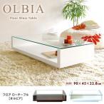 ローテーブル ガラス天板 座卓 木製 おしゃれ リビングテーブル