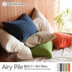 枕カバー 50×70cm 綿100% タオルのようなパイル メレンゲタッチ エアリーパイル(Airy Pile) ピローケース Fab the Home
