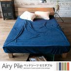 ベッドシーツ セミダブル 綿100% タオルのようなパイル・メレンゲタッチ エアリーパイル(Airy Pile) Fab the Home