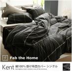 掛け布団カバー シングル 綿100% モノトーン ヘリンボーンチェック ケント(Kent) Fab the Home 掛布団カバー