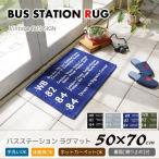 ショッピング玄関マット 玄関マット キッチンマット バスステーションラグ 50×70cm