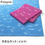 タオルケット シングル 綿100% ILMA(イルマ) finlayson カモメ柄 140×190cm 北欧 フィンレイソン 西川産業 東京西川