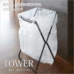 ゴミ袋スタンド レジ袋スタンド タワー マグネット付き
