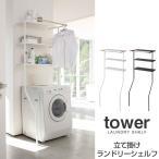 立て掛けランドリーシェルフ タワー tower 棚付 ランドリーラック デザイン 洗濯機ラック
