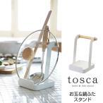 キッチン収納 tosca おたま立て フタ立て 蓋置き ホルダー 台所