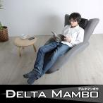 座椅子 デルタマンボウ 14段階リクライニングソファ 日本製