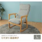座椅子 セレクトチェアひだまりハイタイプ 木製 高座椅子