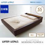 ウォーターベッド 送料無料/開梱 組立設置無料 MORNING FLOWER 4 モーニングフラワー4/張地:P(マットレス BODYTONE EX1575)セミシングル(SS)