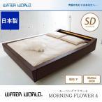 ウォーターベッド 送料無料/開梱 組立設置無料 MORNING FLOWER 4 モーニングフラワー4/張地:P(マットレス BluMax6000)セミダブル(SD)
