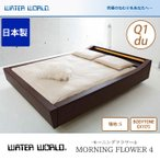 ウォーターベッド 送料無料/開梱 組立設置無料 MORNING FLOWER 4 モーニングフラワー4/張地:S(マットレス BODYTONE EX1175)クィーン1du(Q1)