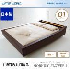 ウォーターベッド 送料無料/開梱 組立設置無料 MORNING FLOWER 4 モーニングフラワー4/張地:S(マットレス BluMax6000)クィーン1(Q1)