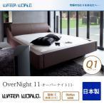 ウォーターベッド 送料無料/開梱 組立設置無料 OverNight 11 オーバーナイト11/張地:S(本革コンビ)(マットレス BluMax6000)クィーン1(Q1)