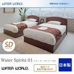 ウォーターベッド 送料無料/開梱 組立設置無料 Water Spirits 01 ウォータースピリッツ01/マットレス NDXトップ BODYTONE SS1175 セミダブル(SD)