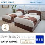 ウォーターベッド 送料無料/開梱 組立設置無料 Water Spirits 01 ウォータースピリッツ01/マットレス STトップ BODYTONE SS1575 シングル(S)