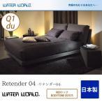 ウォーターベッド 送料無料/開梱 組立設置無料 Retender 04 リテンダー04/マットレス NDXトップ BODYTONE SS1575 クィーン1(Q1du)