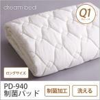 ドリームベッド ベッドパッド クイーン1ロング PD-940 制菌パッド ロング Q1L 敷きパッド 敷きパット ベットパット