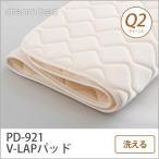 ドリームベッド ベッドパッド クイーン2 PD-921 V-LAPパッド Q2 敷きパッド 敷きパット ベットパット