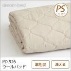 ドリームベッド 羊毛ベッドパッド パーソナルシングル PD-926 ウールパッド PS 敷きパッド 敷きパット ベットパット