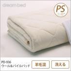 ドリームベッド 羊毛ベッドパッド パーソナルシングル PD-936 ウール&パイルパッド PS 敷きパッド 敷きパット ベットパット