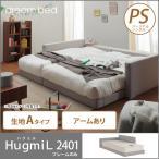 ドリームベッド ローベッド フロアベッド パーソナルシングル HugmiL2401 ハグミル2401 アーム付きタイプ PS Aランク