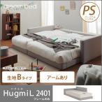 ドリームベッド ローベッド フロアベッド パーソナルシングル HugmiL2401 ハグミル2401 アーム付きタイプ PS Bランク