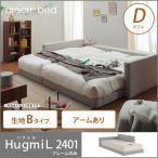 ドリームベッド ローベッド フロアベッド ダブル HugmiL2401 ハグミル2401 アーム付きタイプ D Bランク