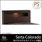ドリームベッド サータコロラドシリーズ専用ヘッドボード パーソナルシングル Serta Cololado サータコロラド No.574 PS ホテルタイプ ヘッド単品 棚付き