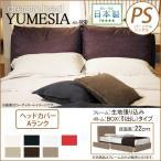 ドリームベッド ユメシア480 フレーム張込みボトム 生地ランクA BOX(床面高22cm) PSパーソナルシングル  引出収納ベッド