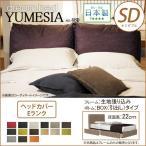 ドリームベッド ユメシア480 フレーム張込みボトム 生地ランクE BOX(床面高22cm) SDセミダブル  引出収納ベッド