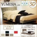ドリームベッド ユメシア481 フレーム張込みボトム 生地ランクA BOX(床面高29cm) SDセミダブル  引出収納ベッド