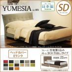 ドリームベッド ユメシア481 フレーム張込みボトム 生地ランクE BOX(床面高22cm) SDセミダブル  引出収納ベッド