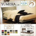 ドリームベッド ユメシア481 フレーム張込みボトム 生地ランクE BOX(床面高29cm) PSパーソナルシングル  引出収納ベッド
