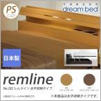 開梱設置無料 ドリームベッド No.282 レムライン パーソナルシングル 水平収納タイプ 跳ね上げ式 収納ベッド ベッドフレームのみ 日本製 木製 照明付