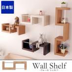 ウォールシェルフ 壁掛け 棚 ZIGRACK(ジグラック) 幅39cm ナチュラル 日本製 安全荷重10kg シェルフ ウォールラック 石こうボード 壁棚 飾り棚 壁掛けラック