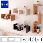 ウォールシェルフ 壁掛け 棚 ZIGRACK(ジグラック) 幅57cm ホワイト 白 日本製 安全荷重10kg シェルフ ウォールラック 石こうボード 壁棚 飾り棚 壁掛けラック
