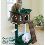 キャットハウス 緑の屋根 キャットタワー グリーン 据え置き 省スペース おしゃれ 猫雑貨 猫タワー 猫ハウス 猫家 つめとぎ 麻ひも 爪とぎ 猫用品 ペット用品