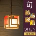 和 照明 ペンダントライト 旬 AP-818 shun 5color 国産 和風照明 木組+和紙(ワーロン) 和風和室照明 和紙 リビング 和モダン
