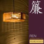 和 照明 ペンダントライト 簾 AP832 ren 国産 和風照明 木組 和風和室照明 和風 和モダン
