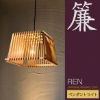 和 照明 ペンダントライト 簾 AP799 ren 国産 和風照明 木組 和風和室照明 和風 和モダン