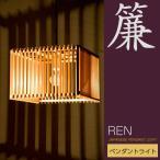 和 照明 ペンダントライト 簾 AP798 ren 国産 和風照明 木組 和風和室照明 和風 和モダン
