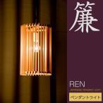 和 照明 ペンダントライト 簾 AP797 ren 国産 和風照明 木組 和風和室照明 和風 和モダン